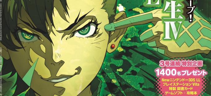 Shin Megami Tensei IV: Final incluye un nuevo sistema de aliados