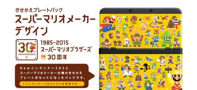 Super Mario Maker tendrá su propio New N3DS