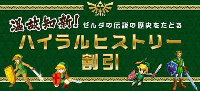 Nintendo actualiza la cronología de The Legend of Zelda