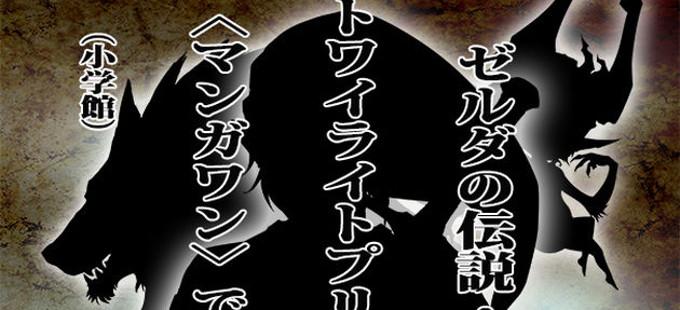 Manga de The Legend of Zelda: Twilight Princess anunciado
