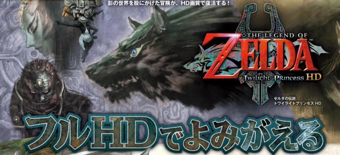 The Legend of Zelda: Twilight Princess HD, en segundo lugar de ventas en Japón
