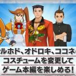 Trajes para Apollo, Athena y Phoenix en Ace Attorney 6