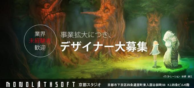 [E3 2016] Un nuevo RPG de Nintendo para el N3DS se revelará pronto