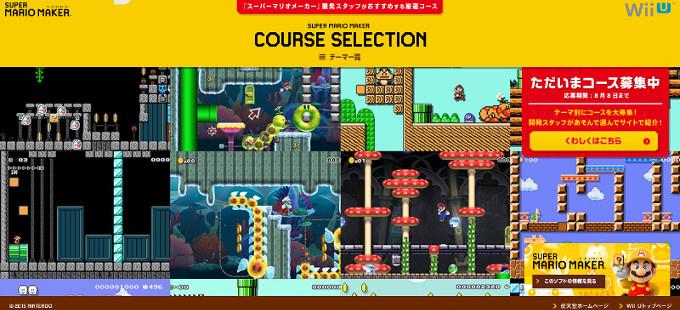 ¿Qué es Super Mario Maker: Course Selection?