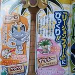Nuevos pokémon de Pokémon Sun & Moon y variantes reveladas