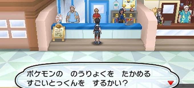 La Gold Bottle Cap de Pokémon Sun & Moon se obtiene vía código