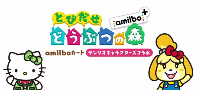 Animal Crossing: New Leaf tendrá contenido de Hello Kitty y sus amigos
