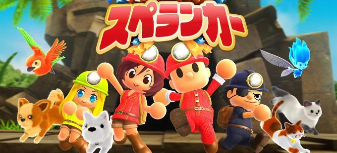 Primer vistazo a Minna de Waiwai! Spelunker para Nintendo Switch
