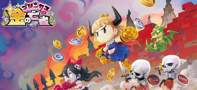 The Longest Five Minutes y Penny-Punching Princess para Nintendo Switch anunciados