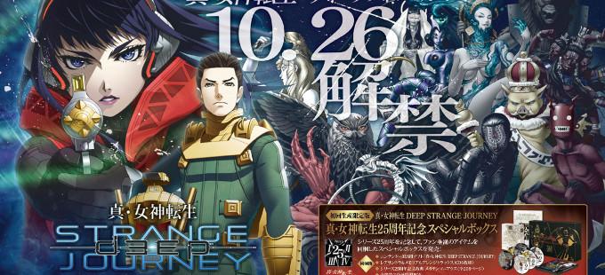 Nuevos detalles de Shin Megami Tensei: Strange Journey Redux