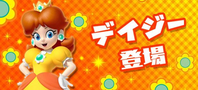 ¡Podrás jugar con la Princesa Daisy en Super Mario Run!