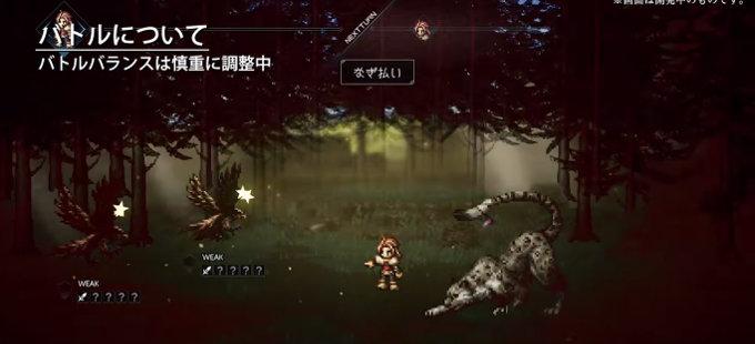 Project Octopath Traveler para Nintendo Switch, mejorado gracias a los fans