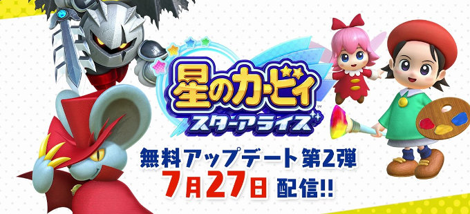 Kirby Star Allies para Nintendo Switch y la bienvenida a Adeleine & Ribbon