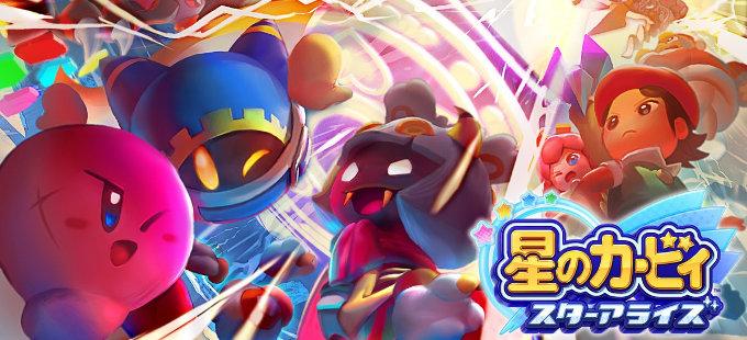 Kirby Star Allies para Nintendo Switch recibirá más personajes y opciones