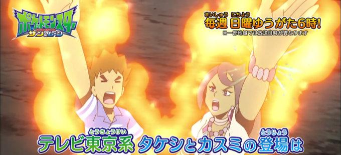 Así es el retorno de Misty y Brock a Pokémon Sun & Moon