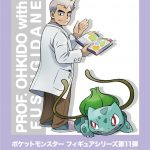 Profesor Oak de Pokémon Red & Blue