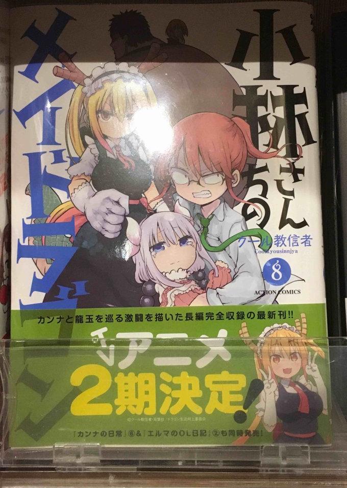 ¡Confirmada segunda temporada de Kobayashi-san Chi no Maid Dragon!