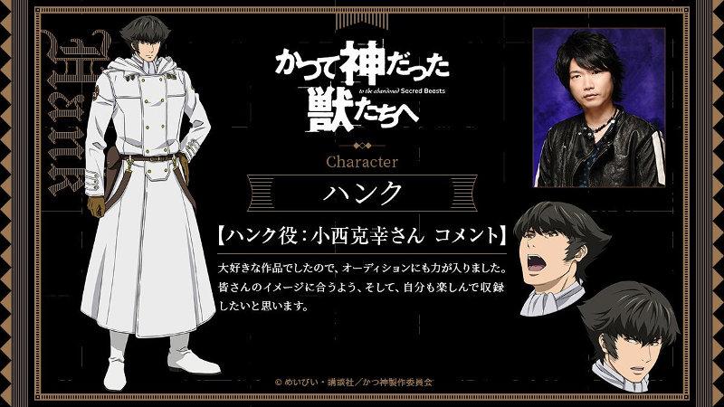 MAPPA, el estudio detrás de series como Yuri!!! on Ice, Banana Fish, Zombieland Saga y Dororo hará el anime de To the Abandoned Sacred Beasts.