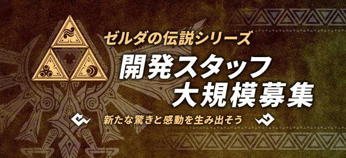 El nuevo The Legend of Zelda, desarrollado por Monolith Soft