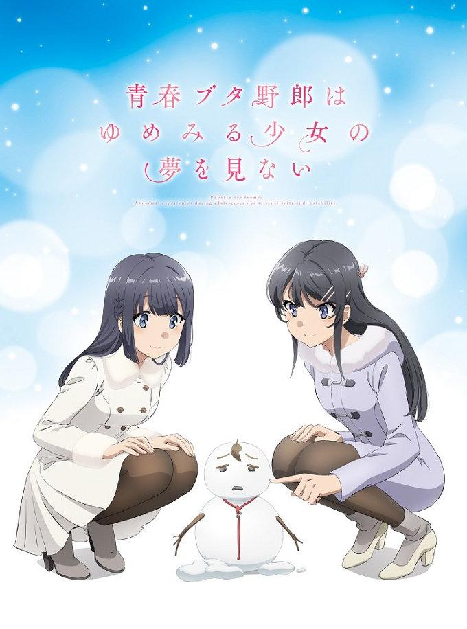 La película de Seishun Buta Yarou consigue un nuevo avance