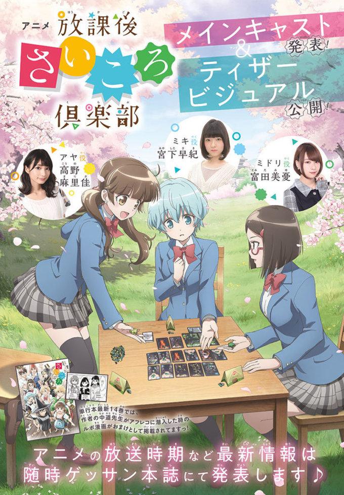 El anime de Houkago Saikoro Club tiene su primer avance