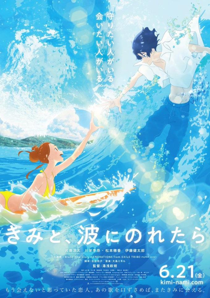 La película de Kimi to Nami ni Noretara estrena avance