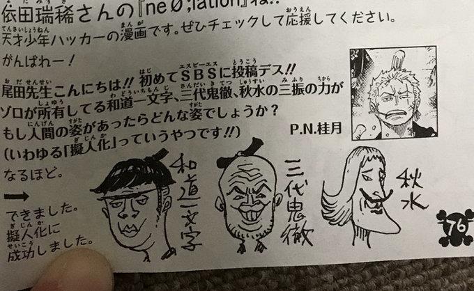 ¿Cómo se verían las espadas de Roronoa Zoro de One Piece con forma humana?