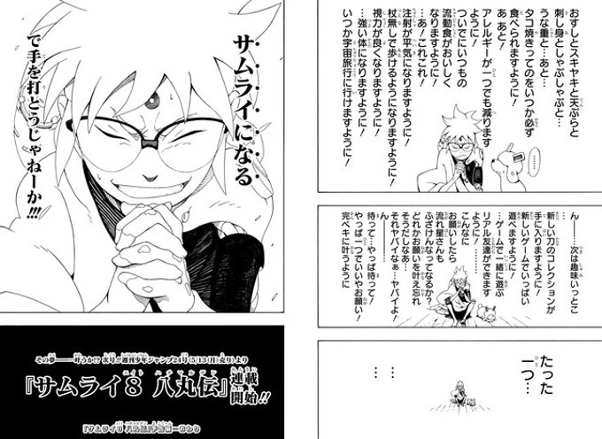 ¿Cuándo durará el manga de Samurai 8: Hachimaruden?