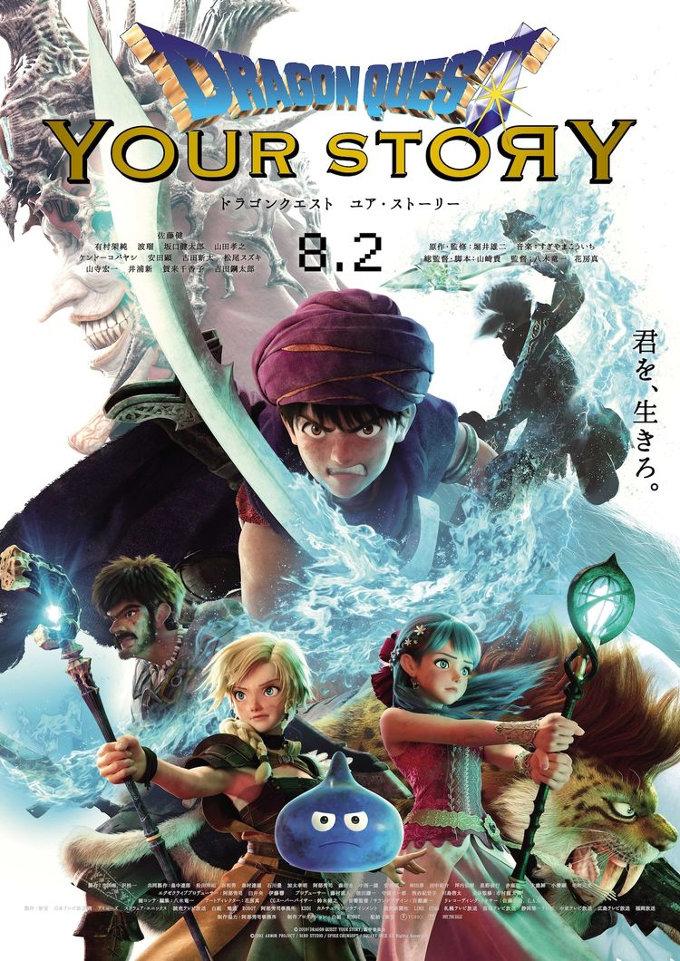 Dragon Quest: Your Story consigue un nuevo adelanto