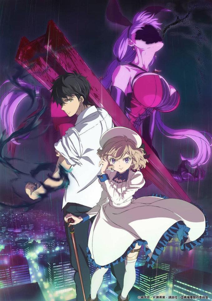 Crunchyroll coproducirá el anime de Kyokou Suiri