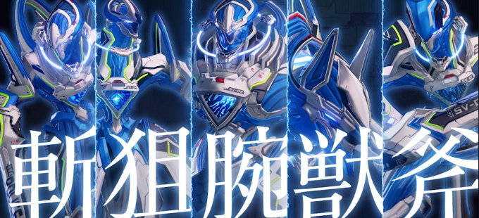 Astral Chain para Nintendo Switch y sus diferentes Legion