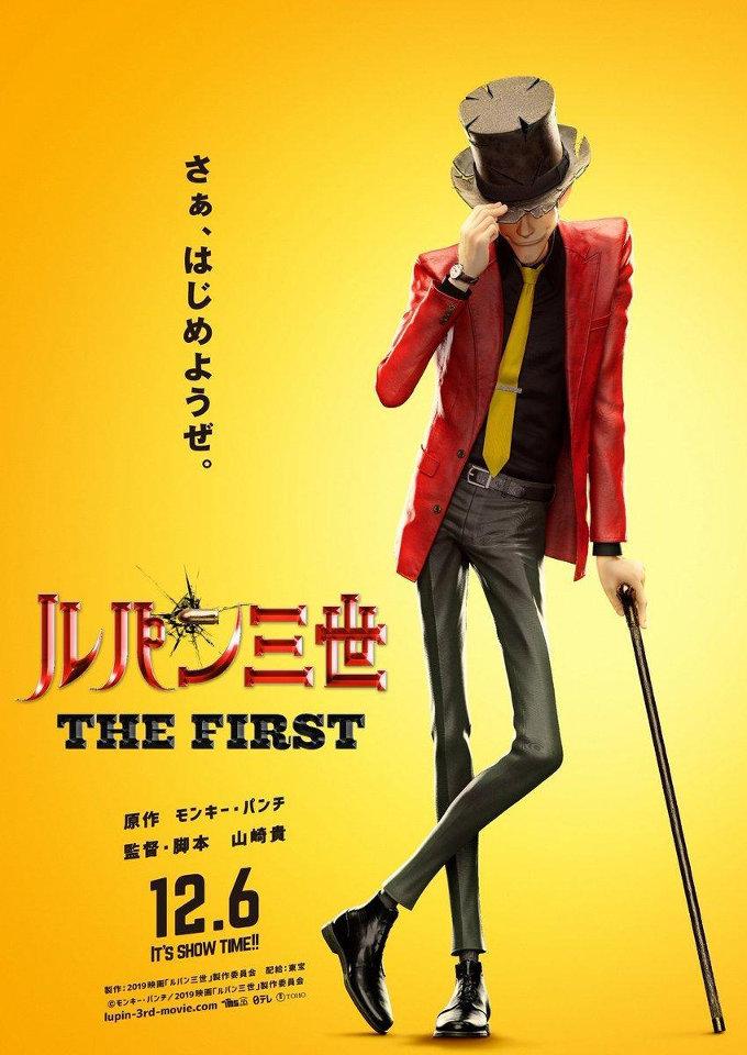 Lupin III toma nota de Dragon Quest