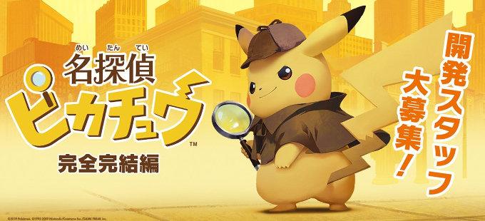 Detective Pikachu para Nintendo Switch, en marcha