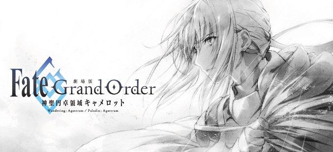 La película de Fate/Grand Order consigue su primer avance