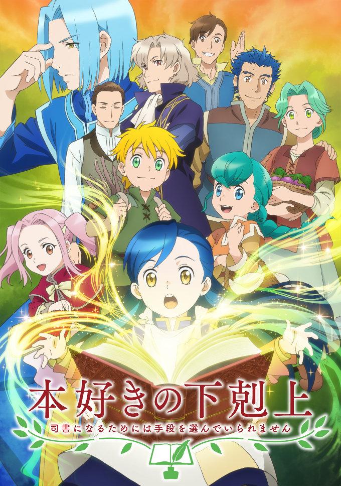 ¿Cuándo durará el anime de Honzuki no Gekokujou?