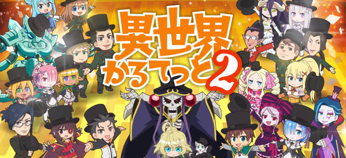 La segunda temporada de Isekai Quartet consigue su primer teaser