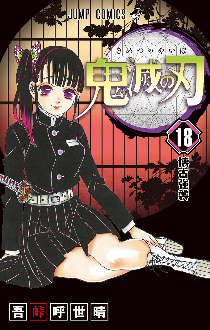 Kimetsu no Yaiba superará los 25 millones de ejemplares vendidos