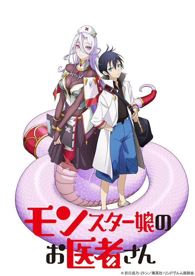 Monster Musume no Oisha-san tendrá su anime