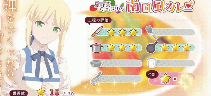 Emiya-sanchi no Kyou no Gohan tendrá su juego para Nintendo Switch