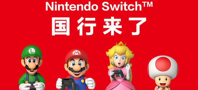 Nintendo Switch sale en China el 10 de diciembre