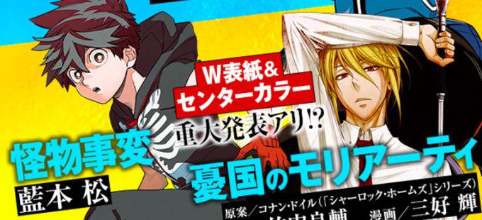 Yuukoku no Moriarty y Kemono Jihen podrían tener anime