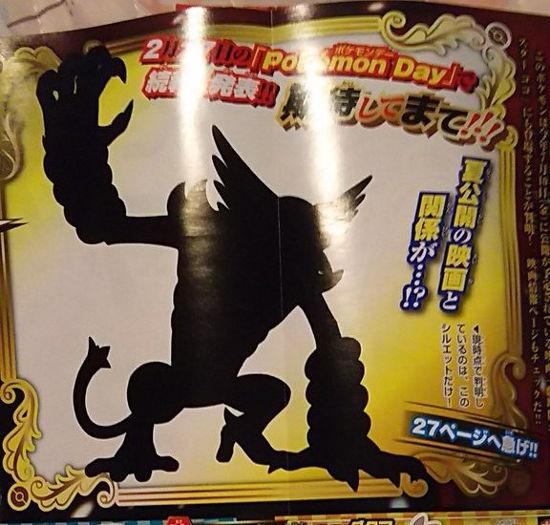 Pokémon Sword & Shield: Primer vistazo al nuevo Mythical Pokémon