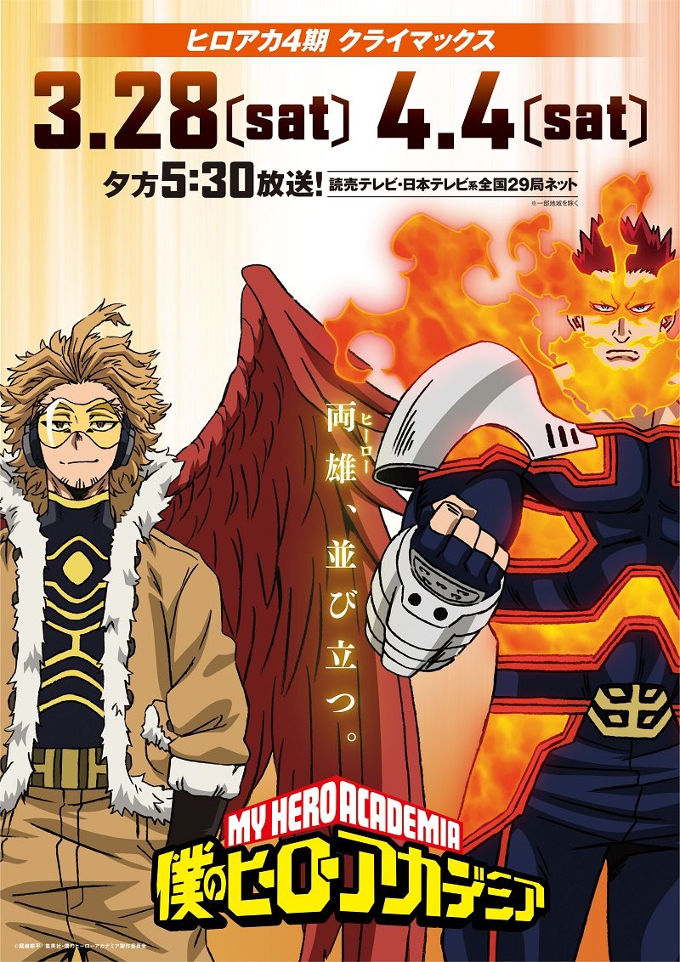 ¿Cuándo será el final de la cuarta temporada de Boku no Hero Academia?