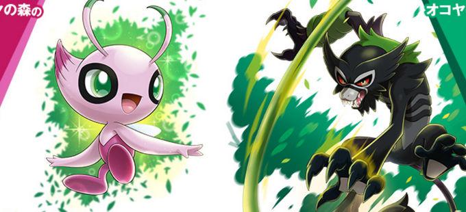 Pokémon Sword & Shield: Shiny Celebi y Zarude ya tienen fecha para Japón