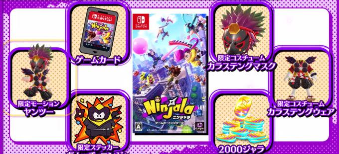 Ninjala para Nintendo Switch tendrá edición física